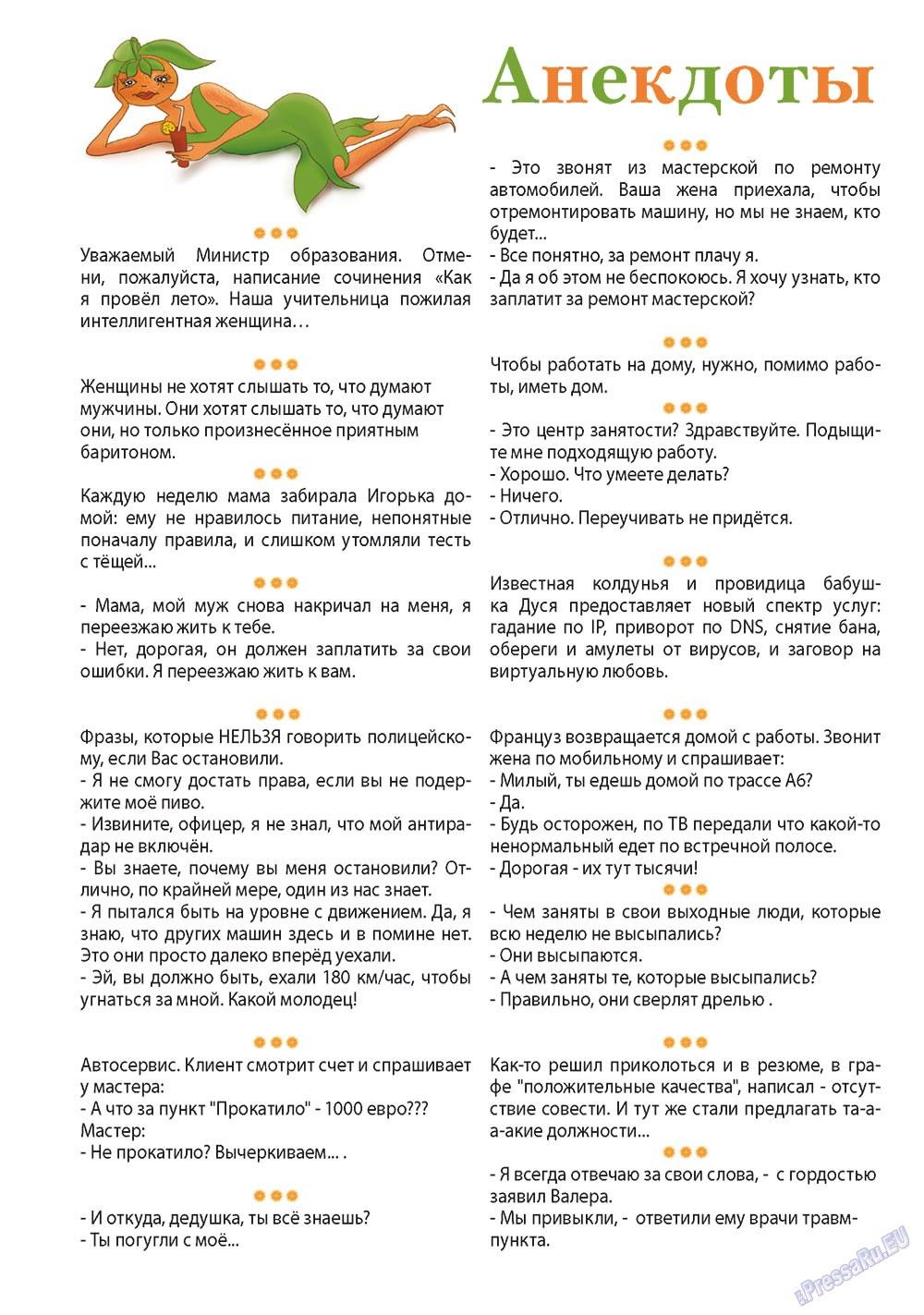 Апельсин (журнал). 2011 год, номер 27, стр. 14