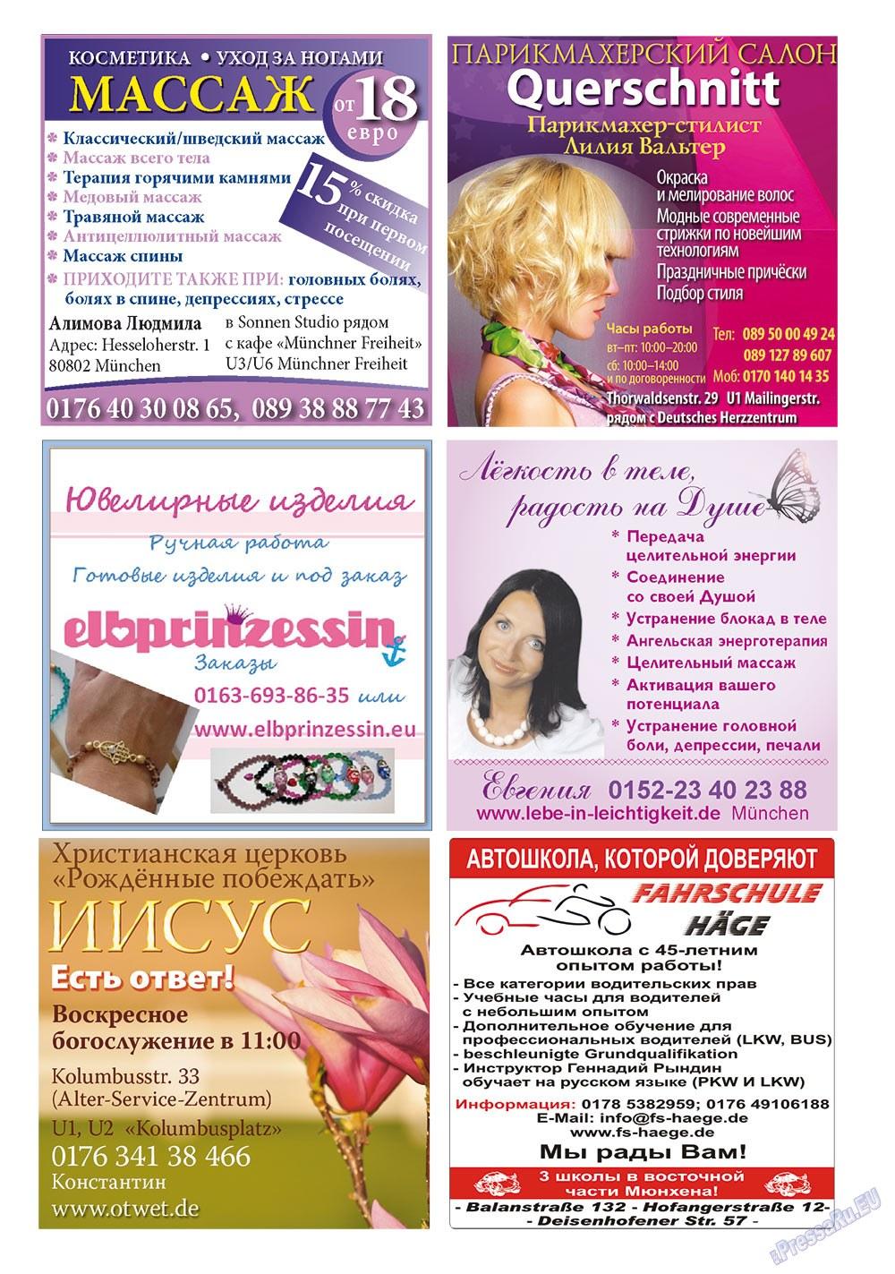 Апельсин (журнал). 2011 год, номер 27, стр. 15