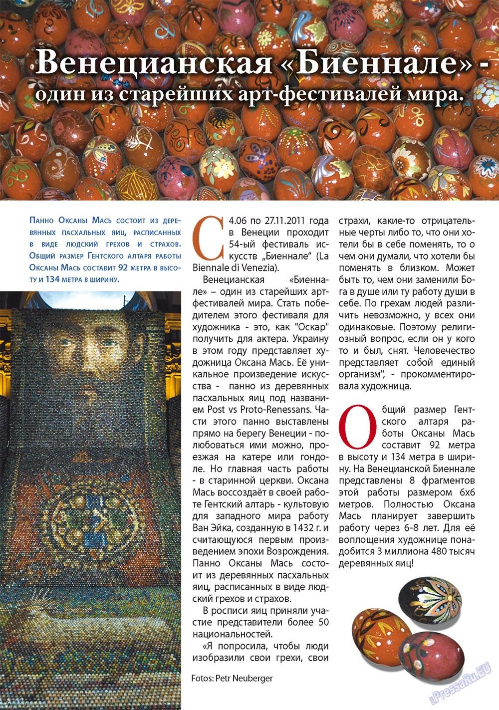 Апельсин (журнал). 2011 год, номер 27, стр. 16