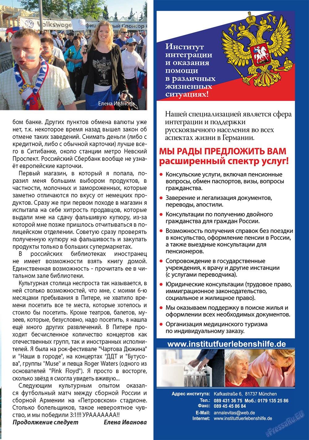 Апельсин (журнал). 2011 год, номер 27, стр. 19