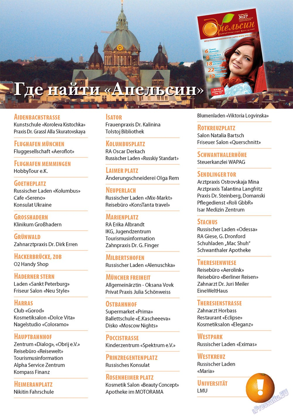 Апельсин (журнал). 2011 год, номер 27, стр. 21