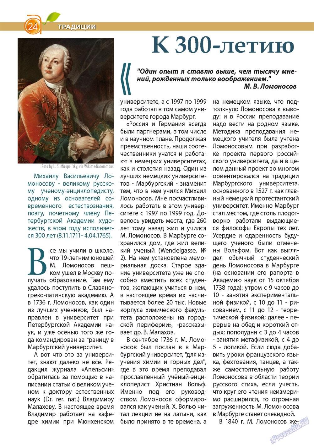 Апельсин (журнал). 2011 год, номер 27, стр. 24