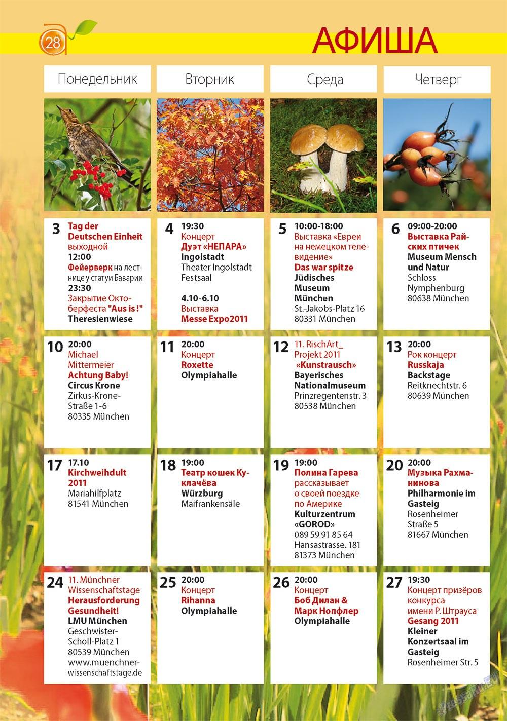 Апельсин (журнал). 2011 год, номер 27, стр. 28