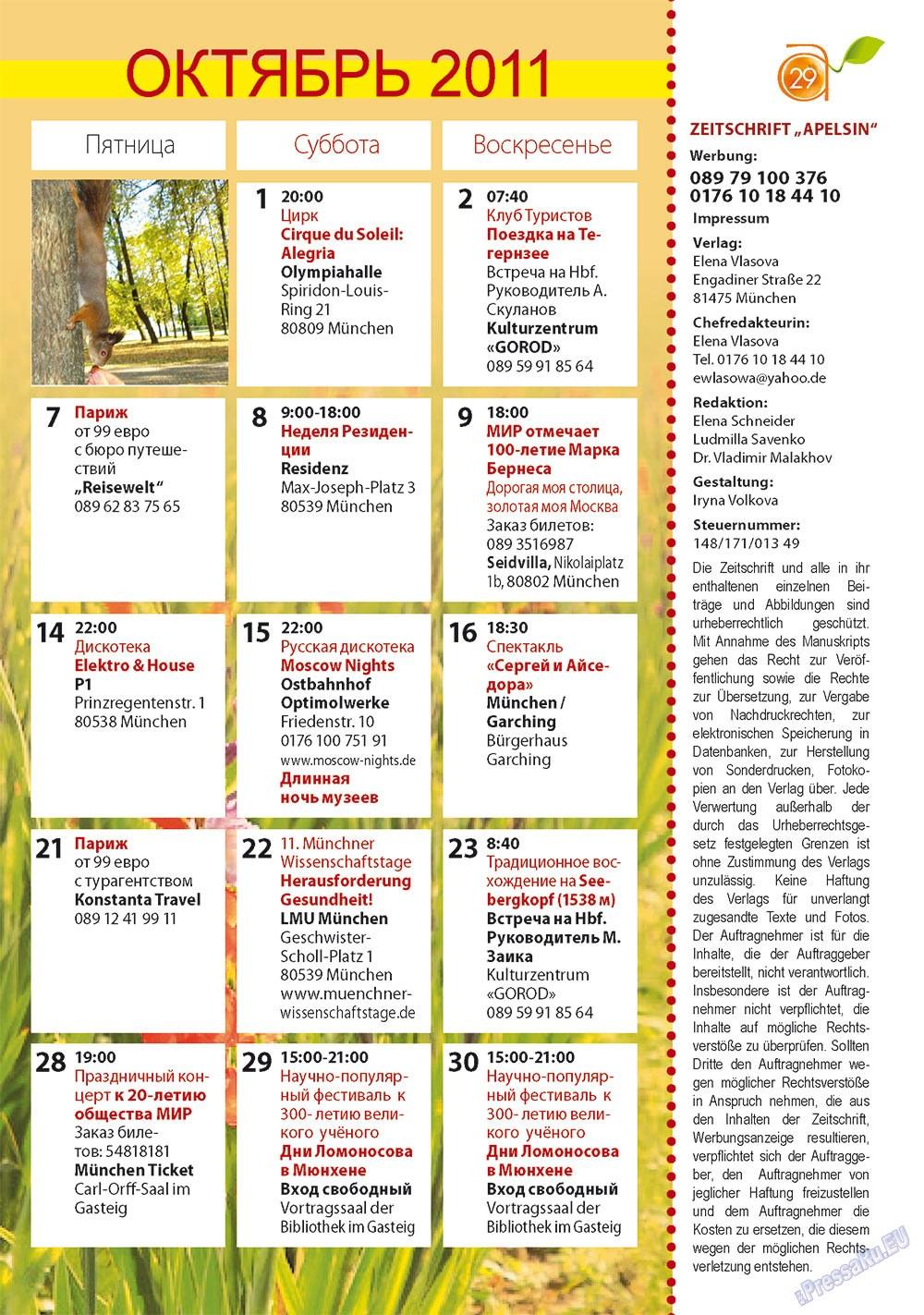 Апельсин (журнал). 2011 год, номер 27, стр. 29