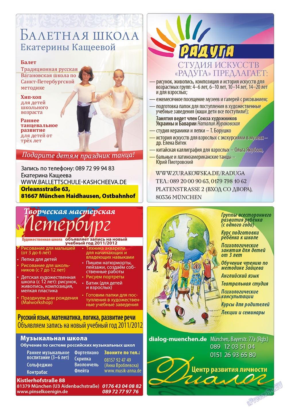 Апельсин (журнал). 2011 год, номер 27, стр. 30