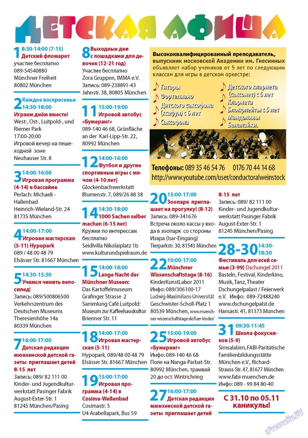 Апельсин (журнал). 2011 год, номер 27, стр. 31