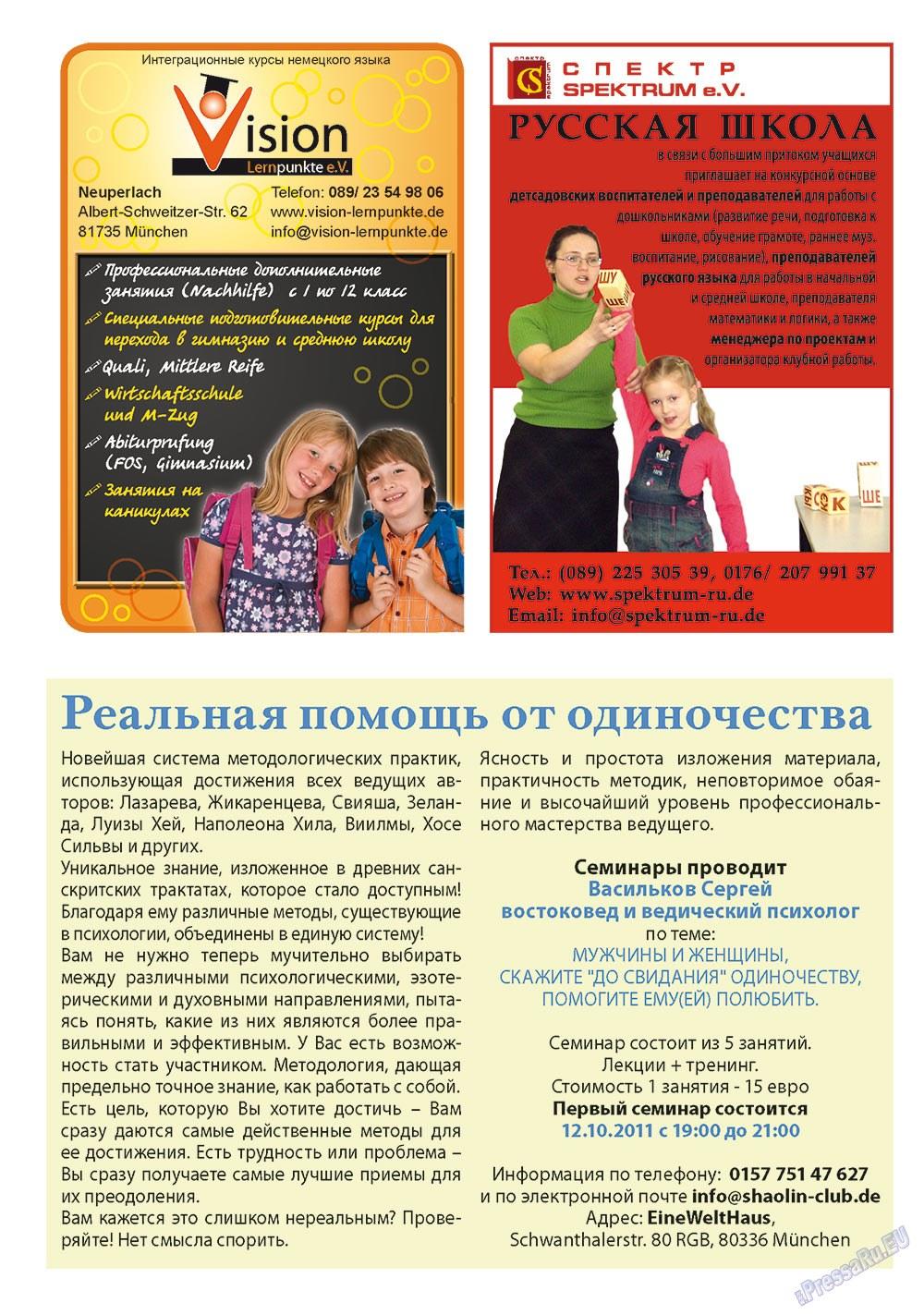 Апельсин (журнал). 2011 год, номер 27, стр. 32