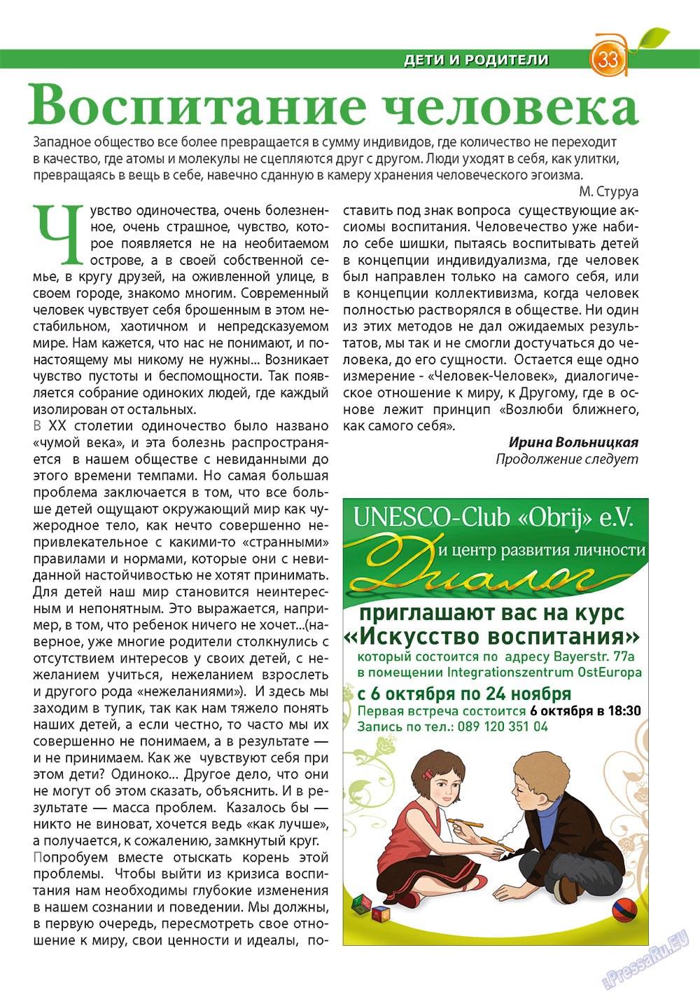Апельсин (журнал). 2011 год, номер 27, стр. 33