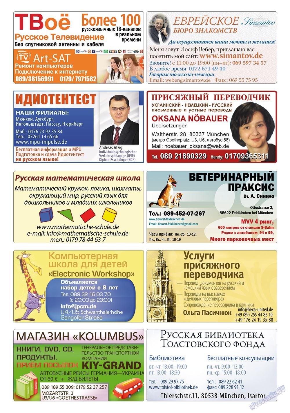 Апельсин (журнал). 2011 год, номер 27, стр. 34