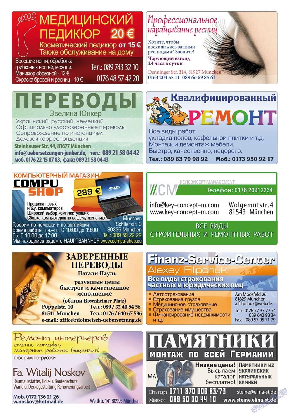 Апельсин (журнал). 2011 год, номер 27, стр. 35