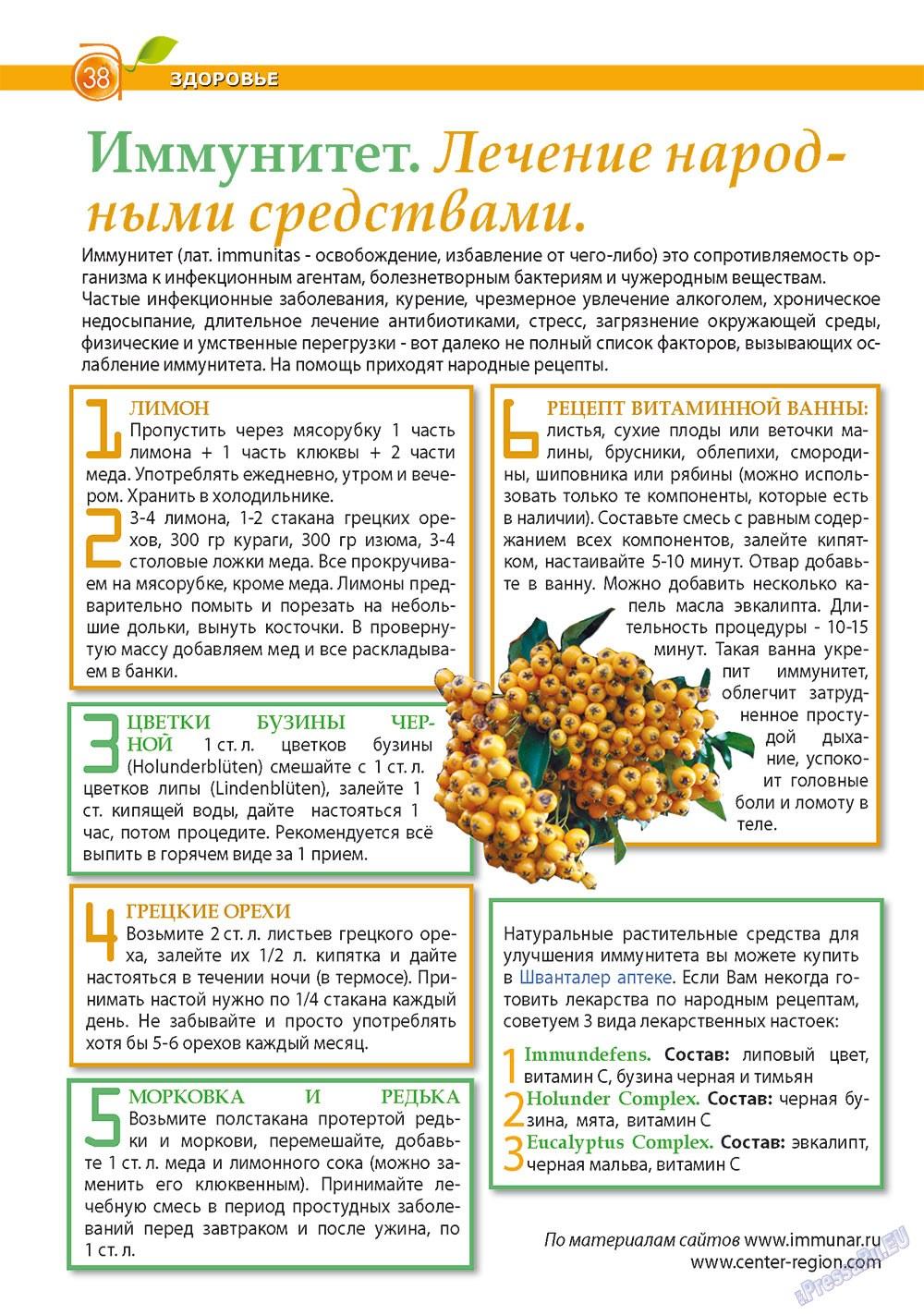 Апельсин (журнал). 2011 год, номер 27, стр. 38