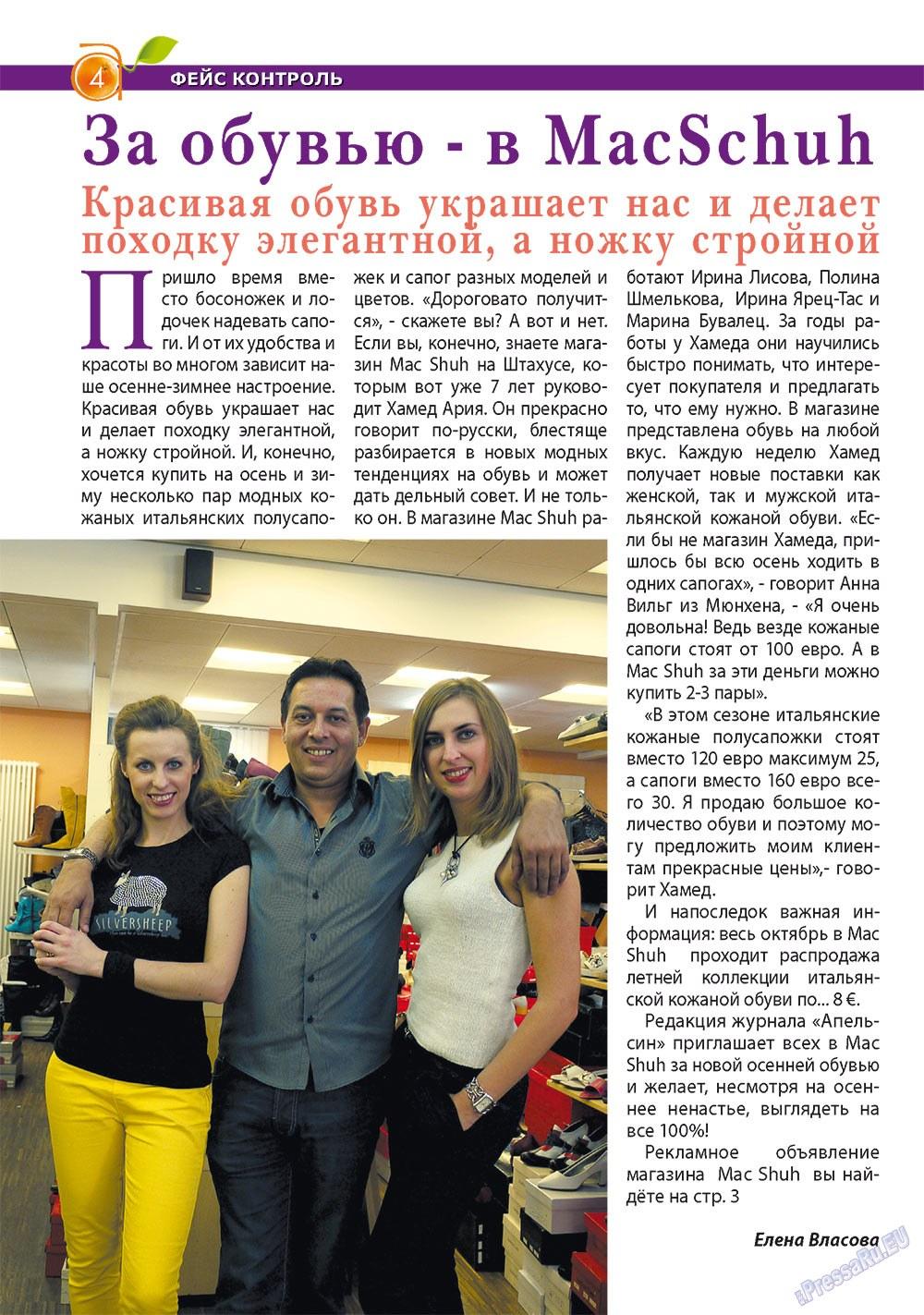 Апельсин (журнал). 2011 год, номер 27, стр. 4
