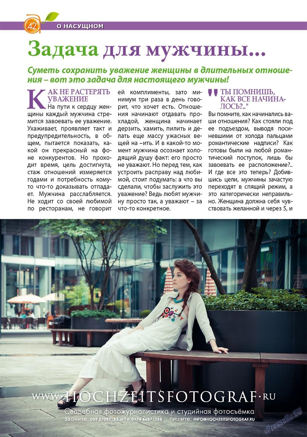 Апельсин (журнал). 2011 год, номер 27, стр. 42