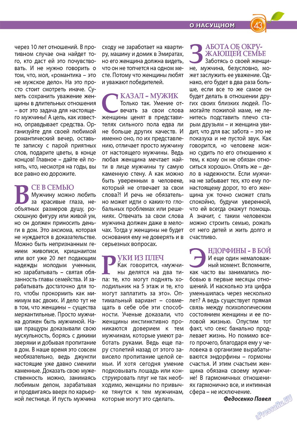 Апельсин (журнал). 2011 год, номер 27, стр. 43