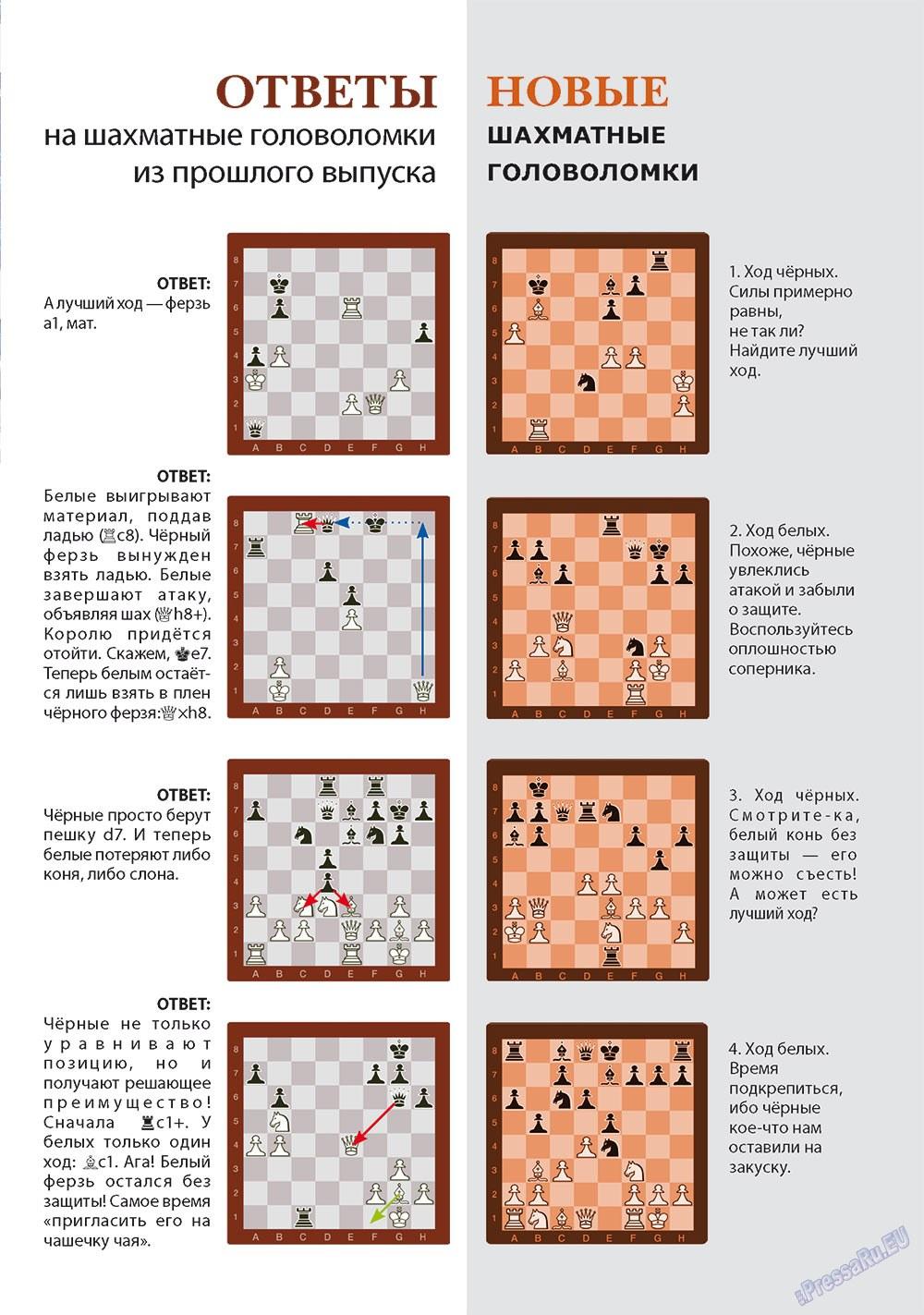 Апельсин (журнал). 2011 год, номер 27, стр. 45