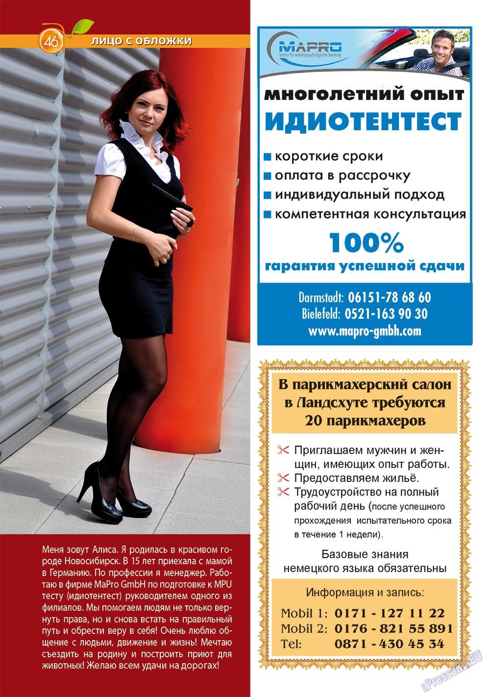 Апельсин (журнал). 2011 год, номер 27, стр. 46
