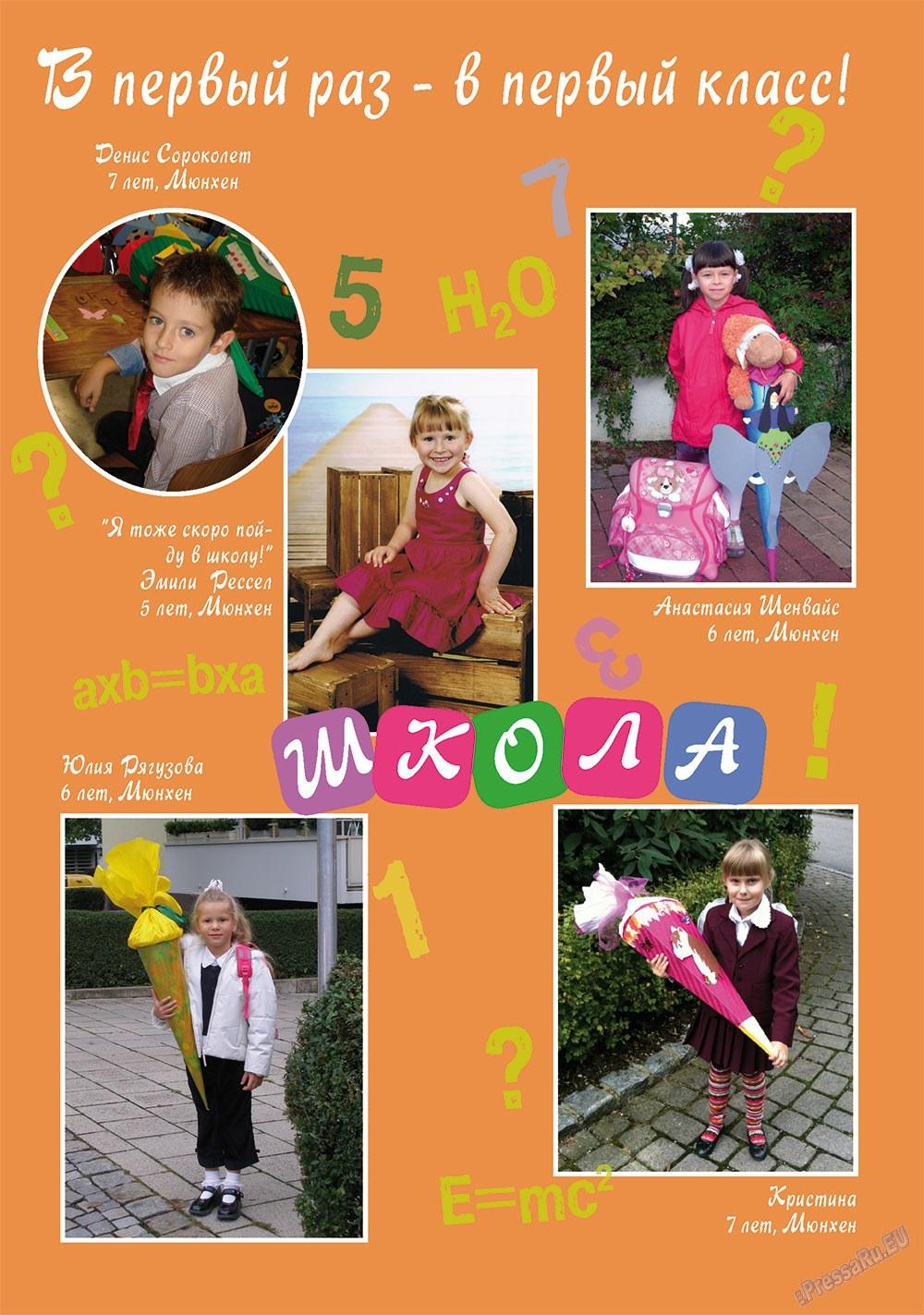 Апельсин (журнал). 2011 год, номер 27, стр. 47