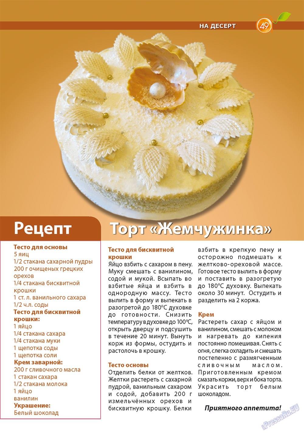 Апельсин (журнал). 2011 год, номер 27, стр. 49
