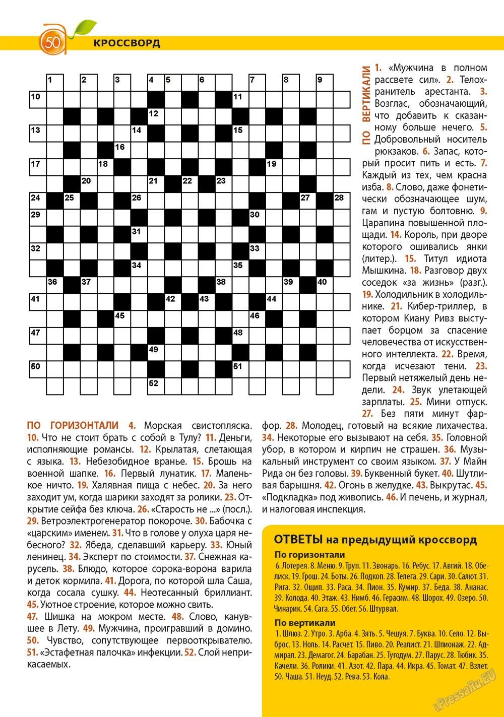 Апельсин (журнал). 2011 год, номер 27, стр. 50