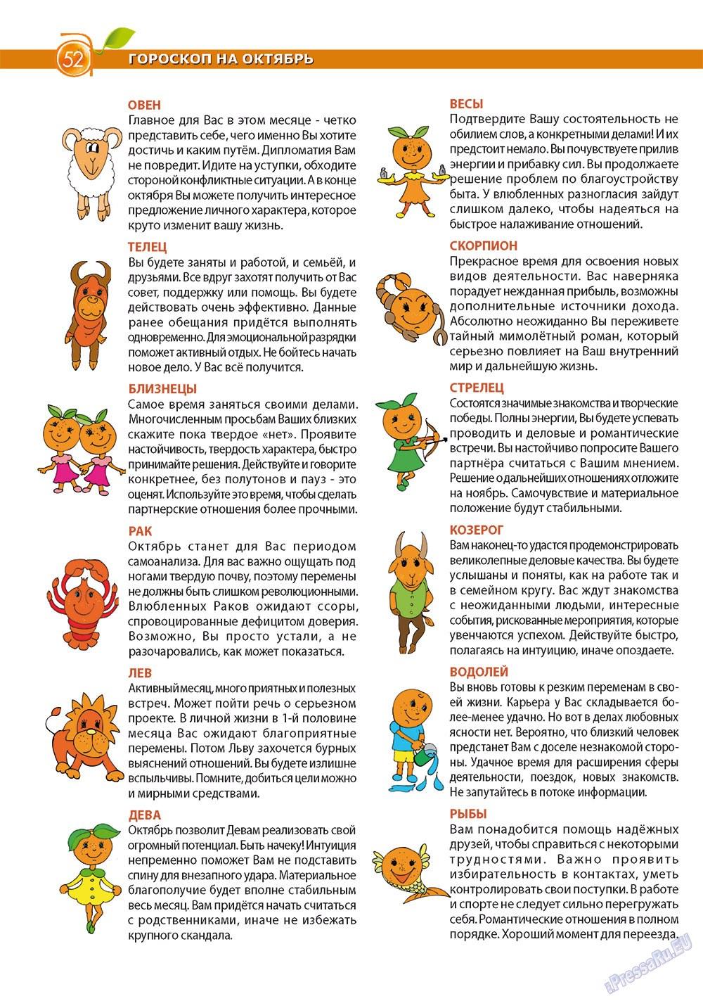 Апельсин (журнал). 2011 год, номер 27, стр. 52