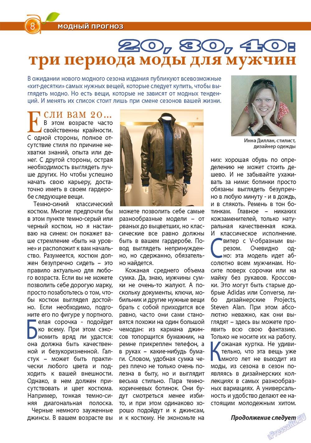 Апельсин (журнал). 2011 год, номер 27, стр. 8