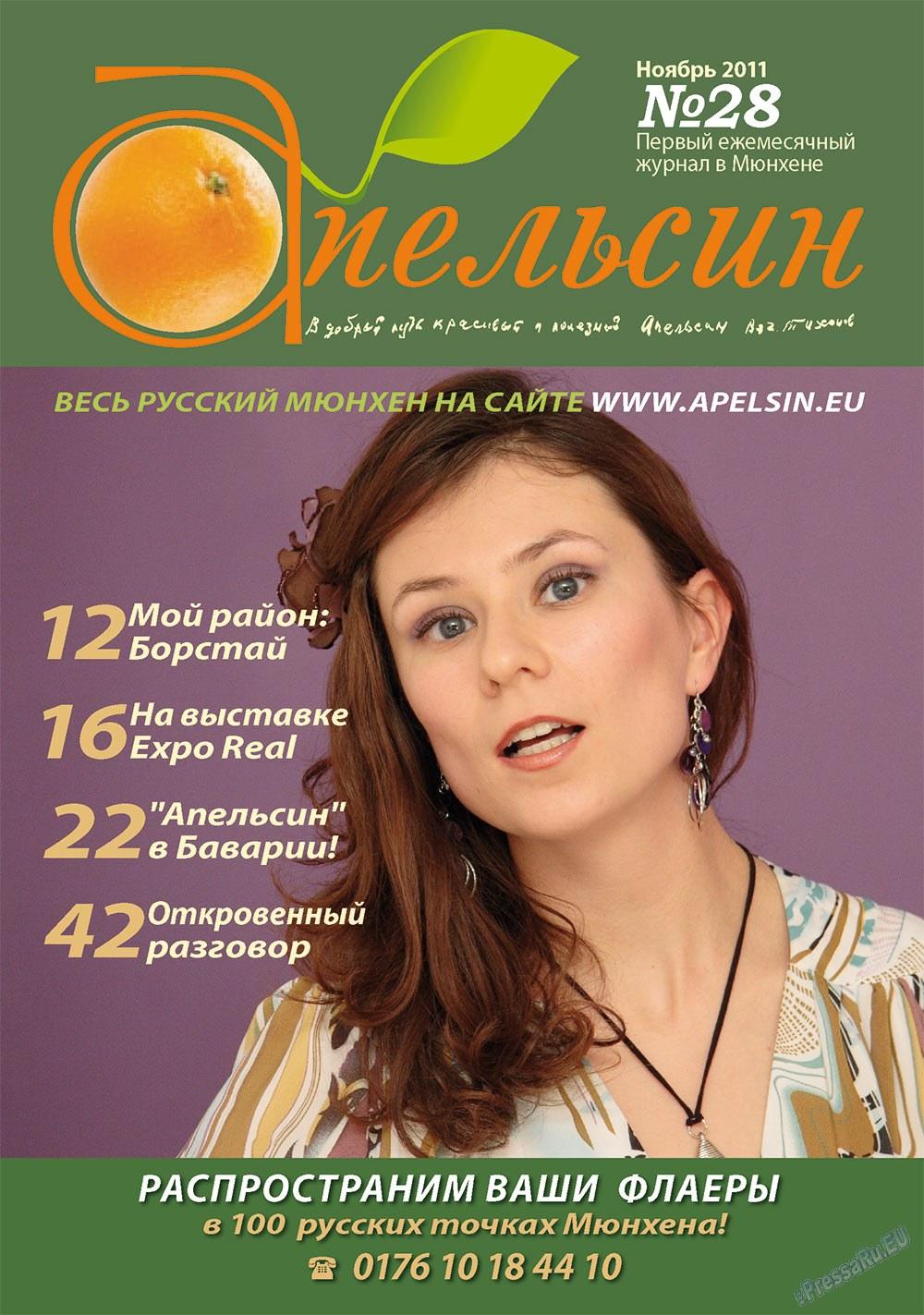 Апельсин (журнал). 2011 год, номер 28, стр. 1