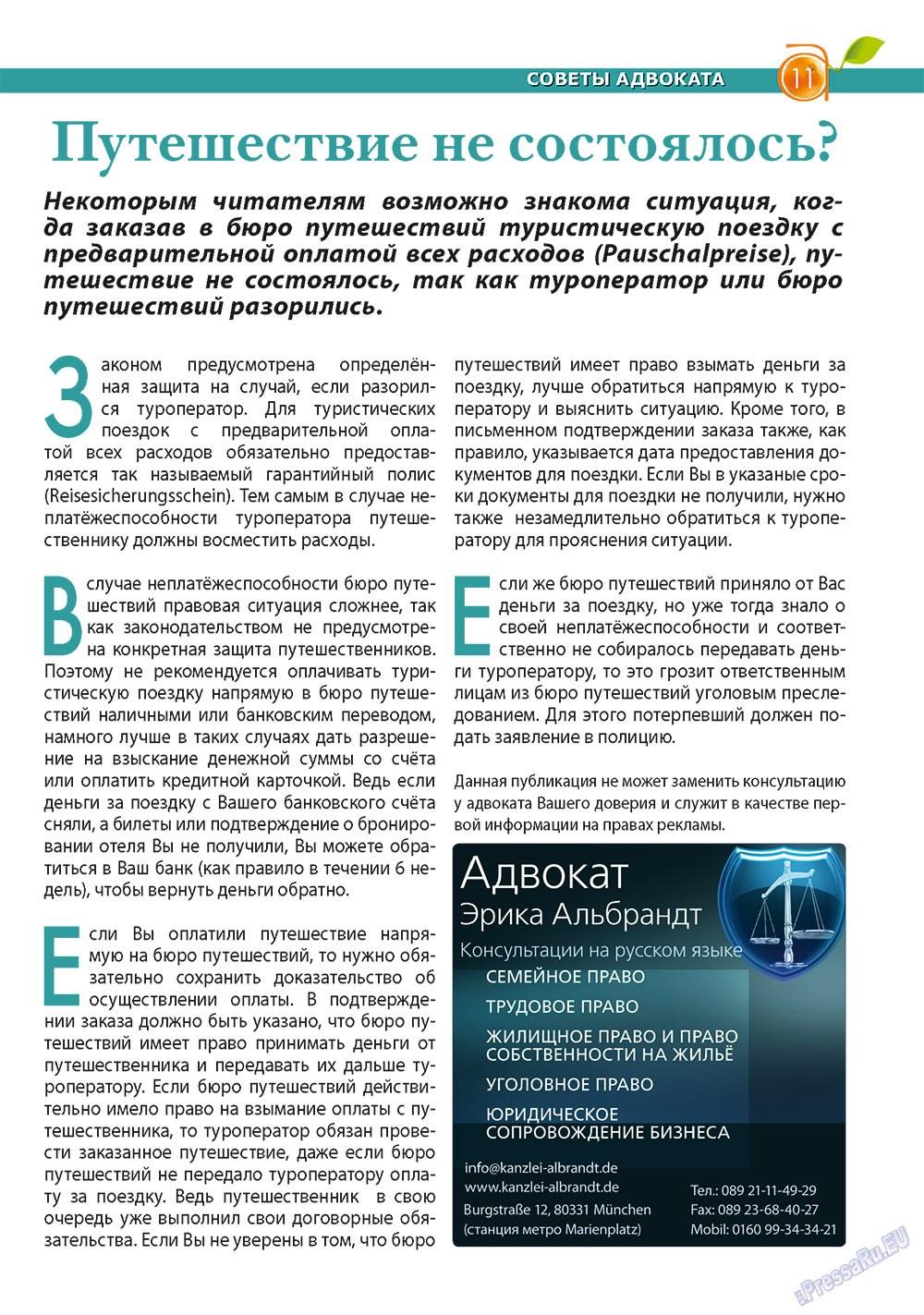 Апельсин (журнал). 2011 год, номер 28, стр. 11