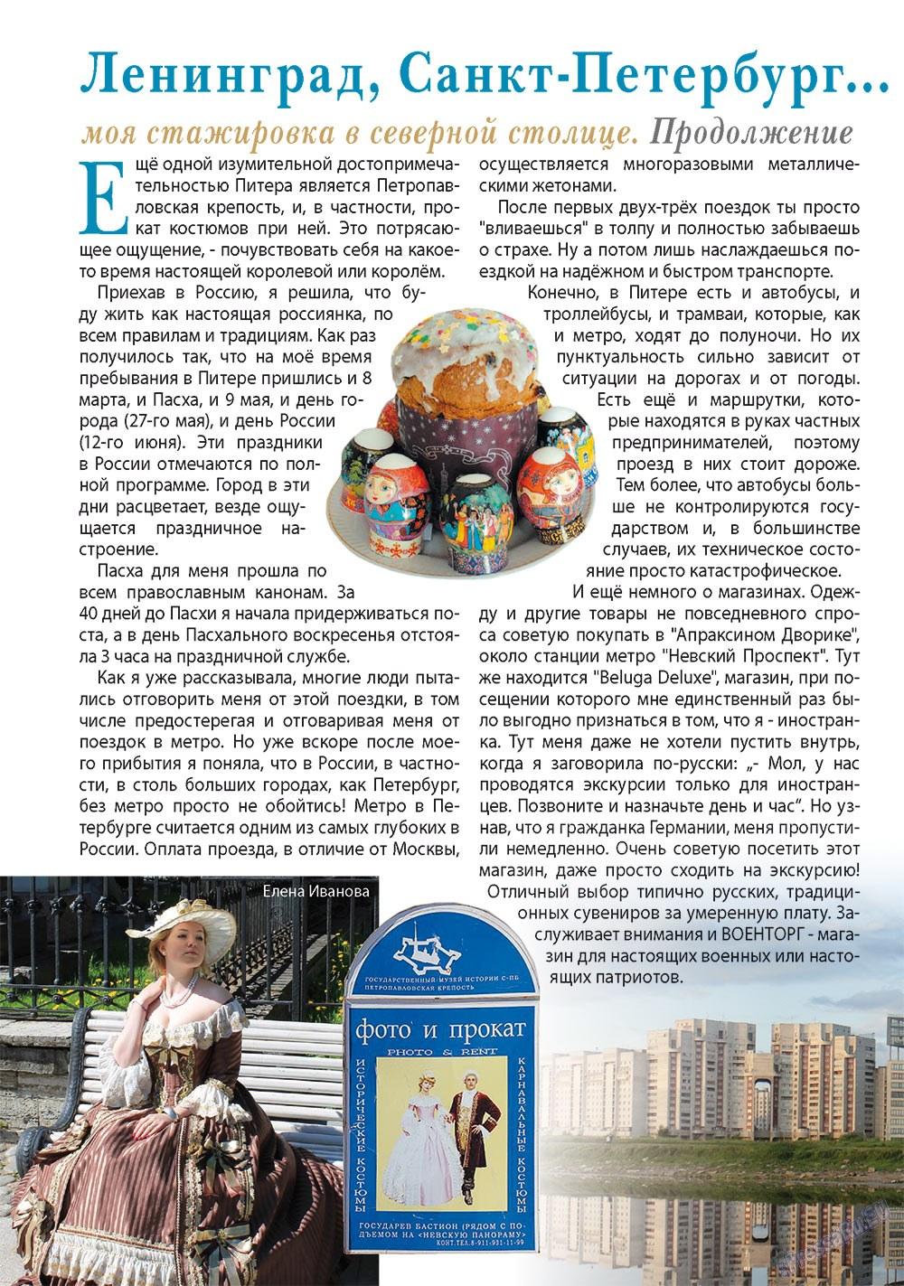 Апельсин (журнал). 2011 год, номер 28, стр. 14