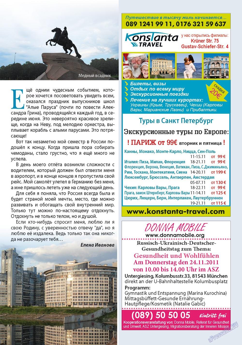 Апельсин (журнал). 2011 год, номер 28, стр. 15