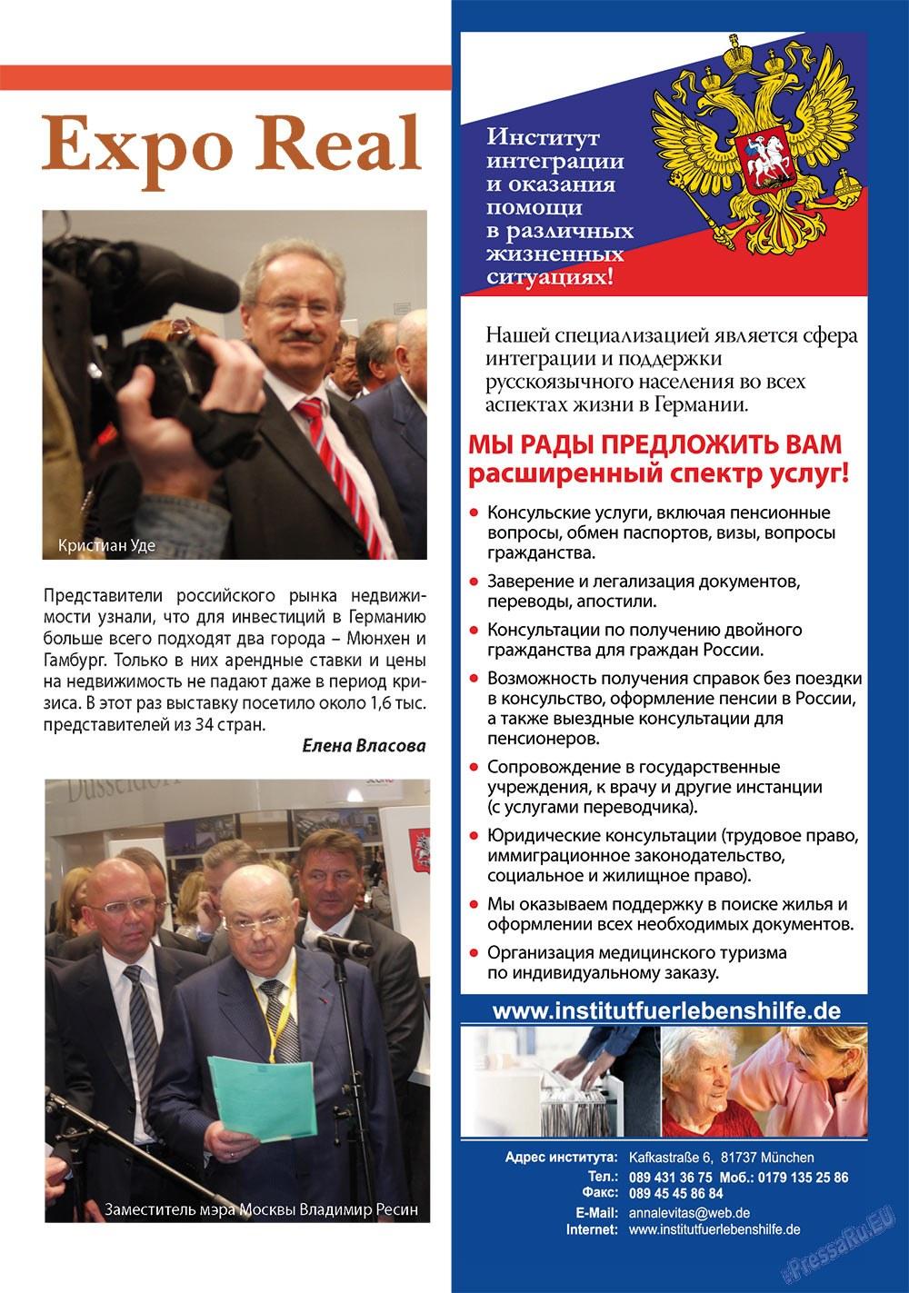Апельсин (журнал). 2011 год, номер 28, стр. 17