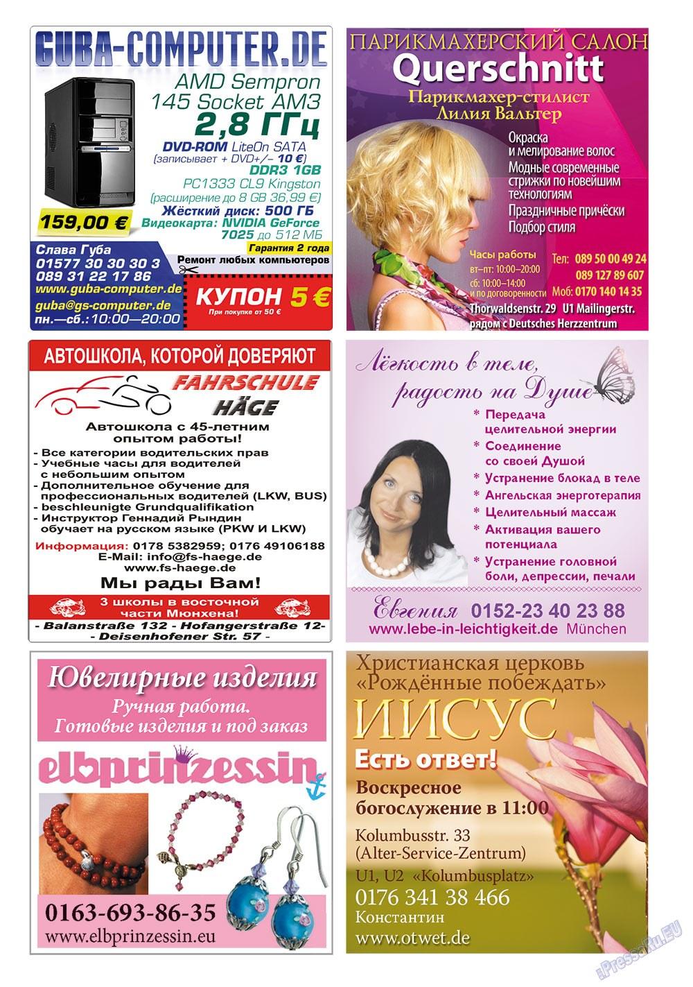 Апельсин (журнал). 2011 год, номер 28, стр. 19