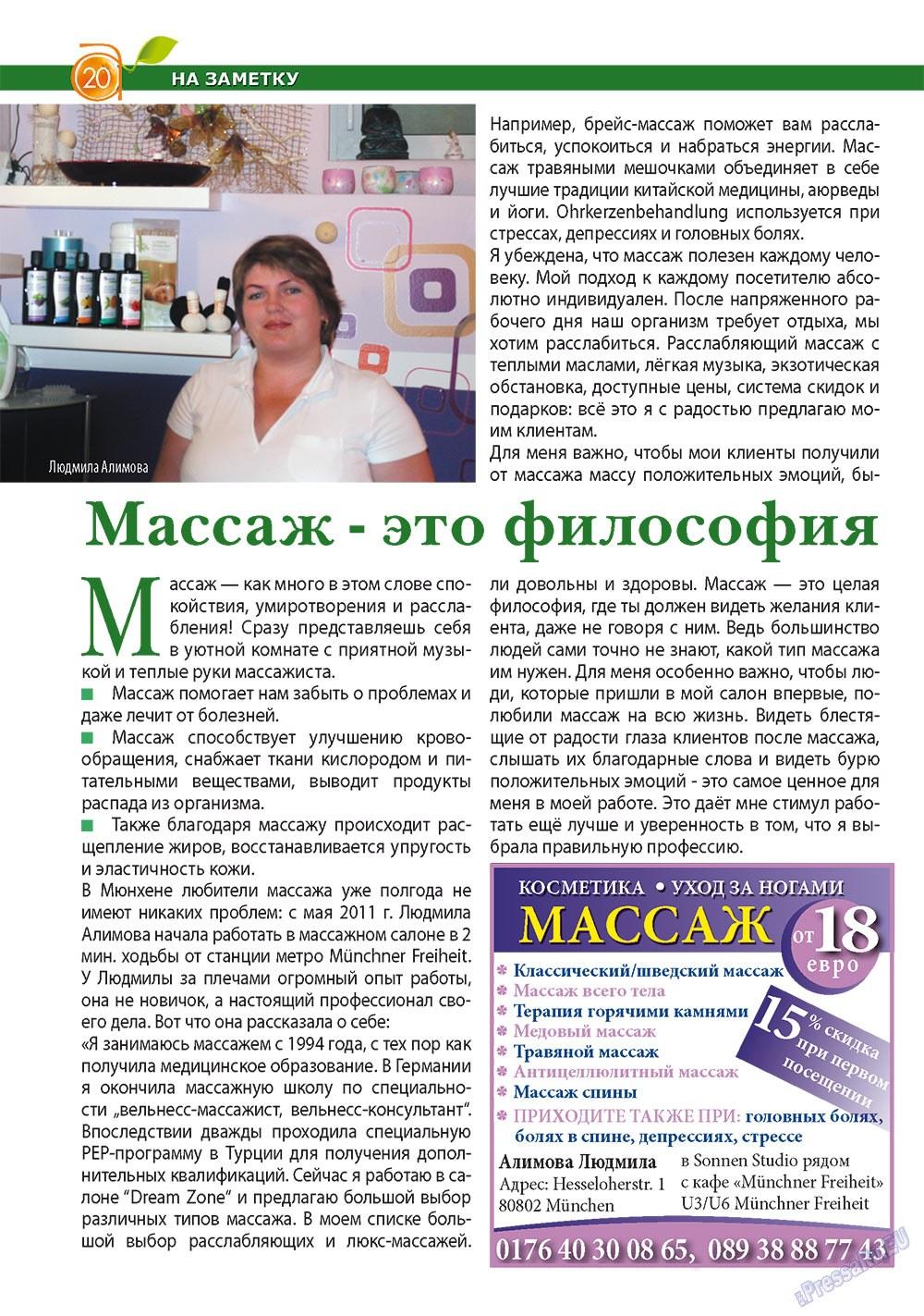 Апельсин (журнал). 2011 год, номер 28, стр. 20