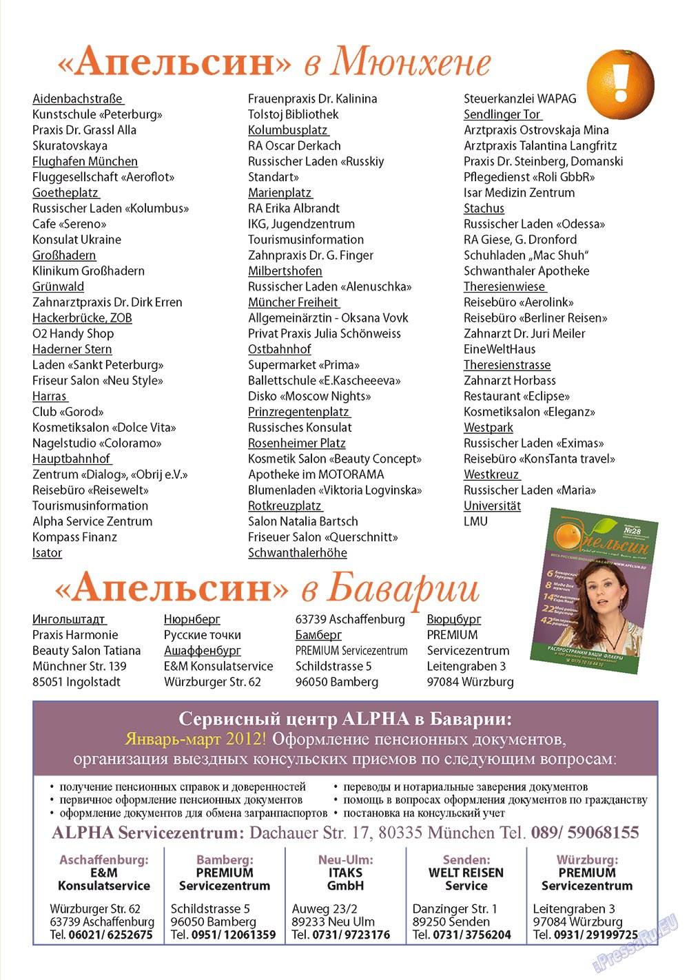 Апельсин (журнал). 2011 год, номер 28, стр. 23