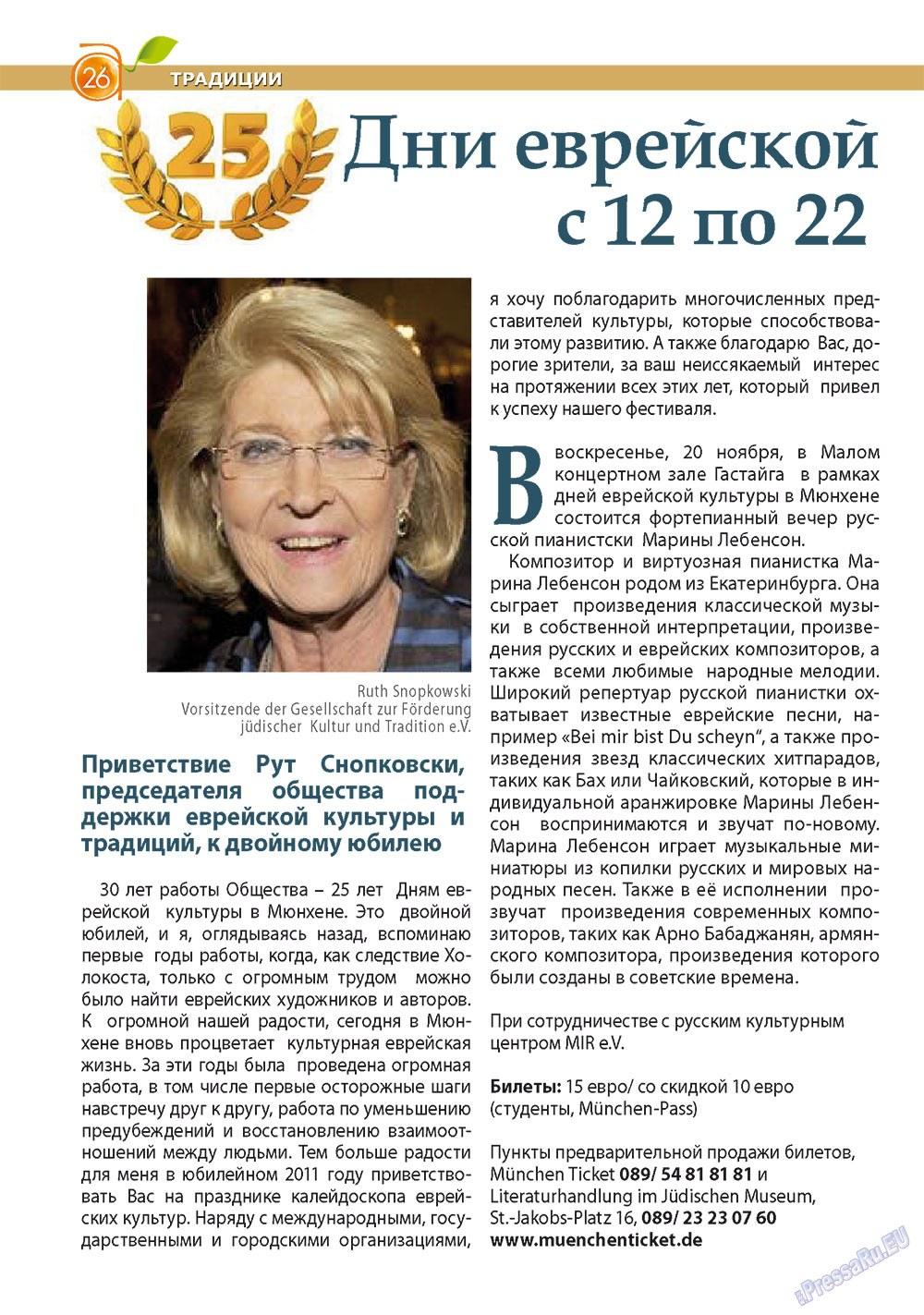 Апельсин (журнал). 2011 год, номер 28, стр. 26