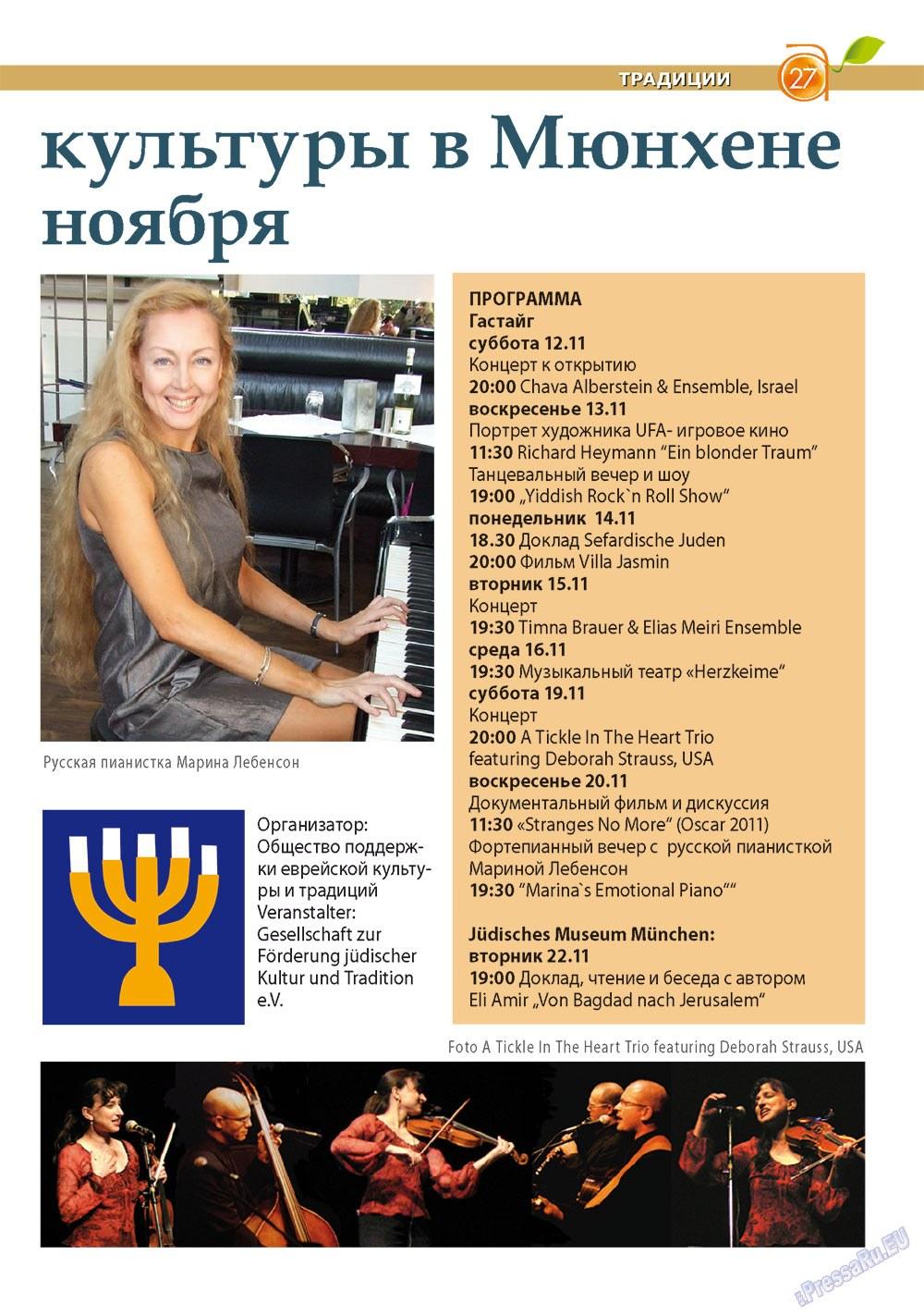 Апельсин (журнал). 2011 год, номер 28, стр. 27