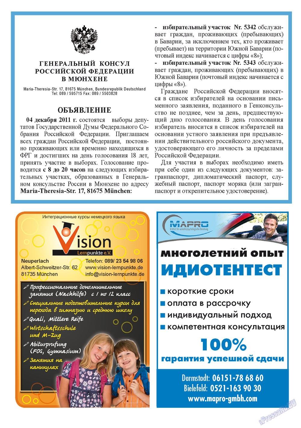 Апельсин (журнал). 2011 год, номер 28, стр. 28