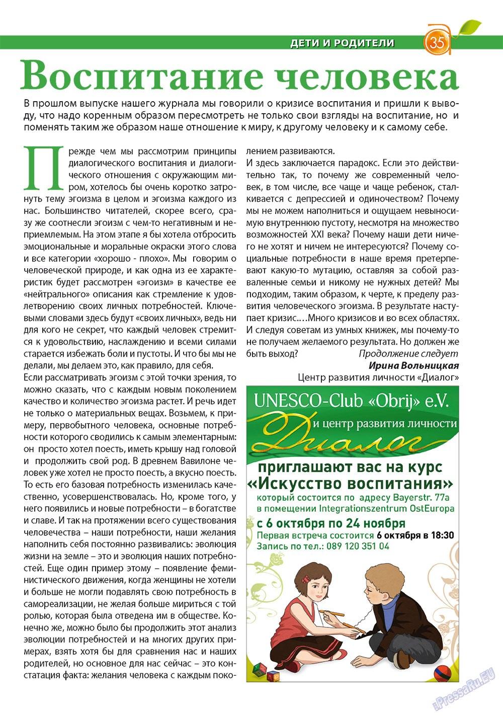 Апельсин (журнал). 2011 год, номер 28, стр. 35