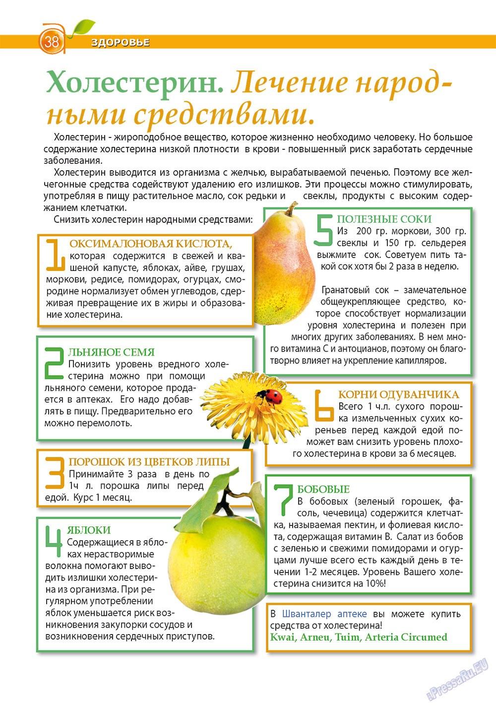 Апельсин (журнал). 2011 год, номер 28, стр. 38