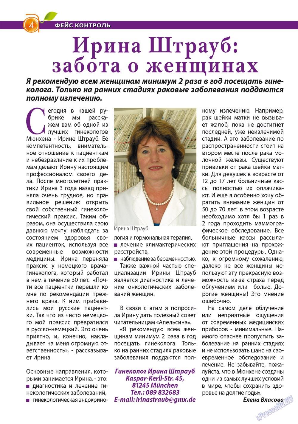 Апельсин (журнал). 2011 год, номер 28, стр. 4