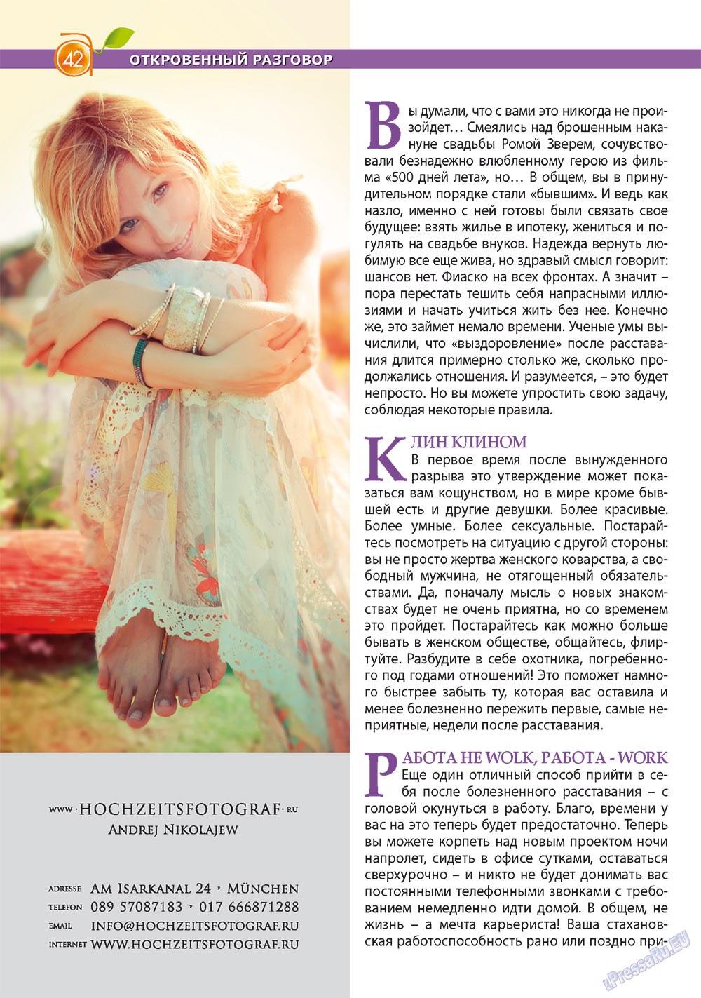 Апельсин (журнал). 2011 год, номер 28, стр. 42