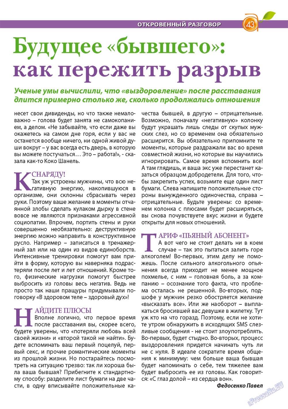 Апельсин (журнал). 2011 год, номер 28, стр. 43