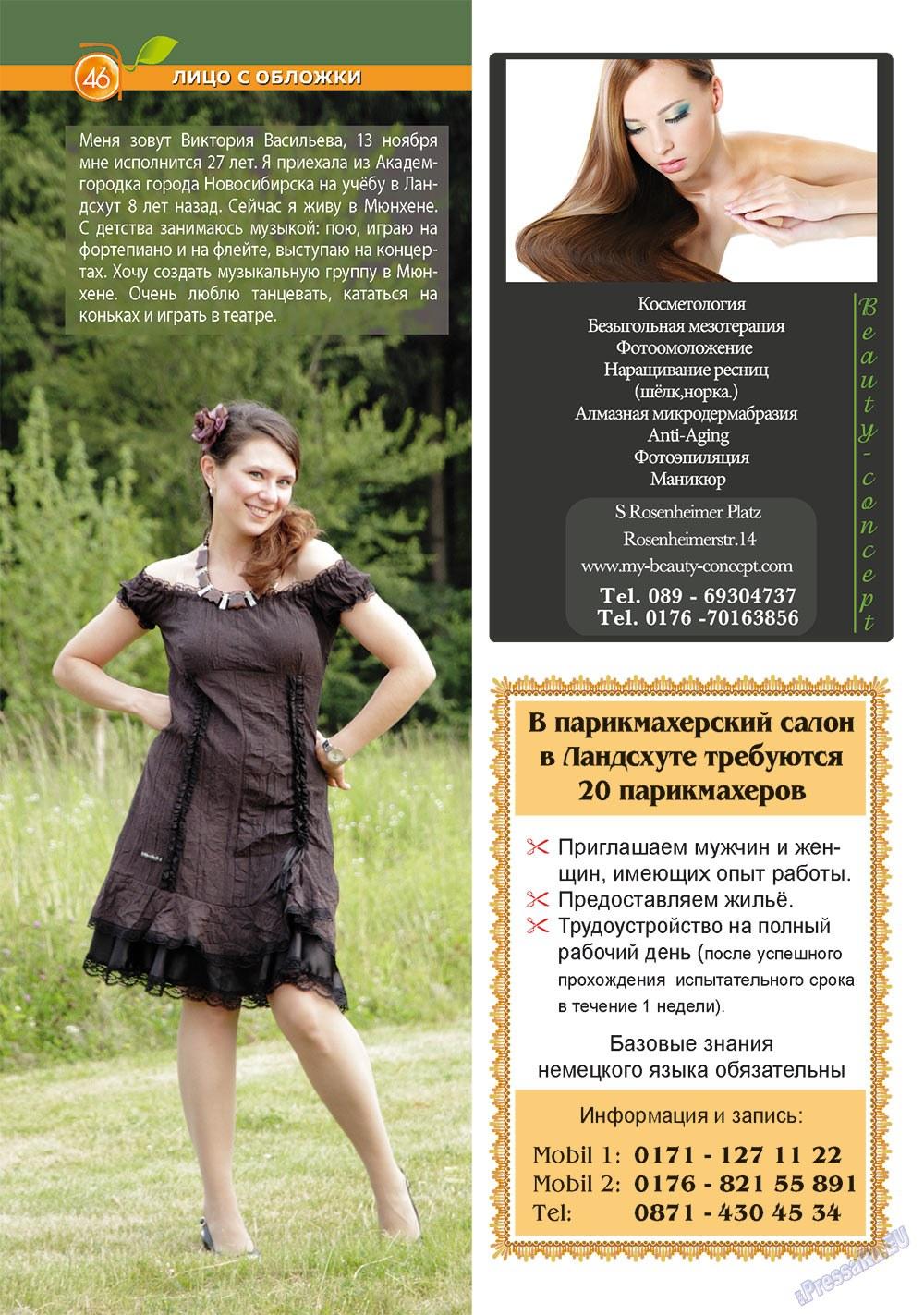 Апельсин (журнал). 2011 год, номер 28, стр. 46