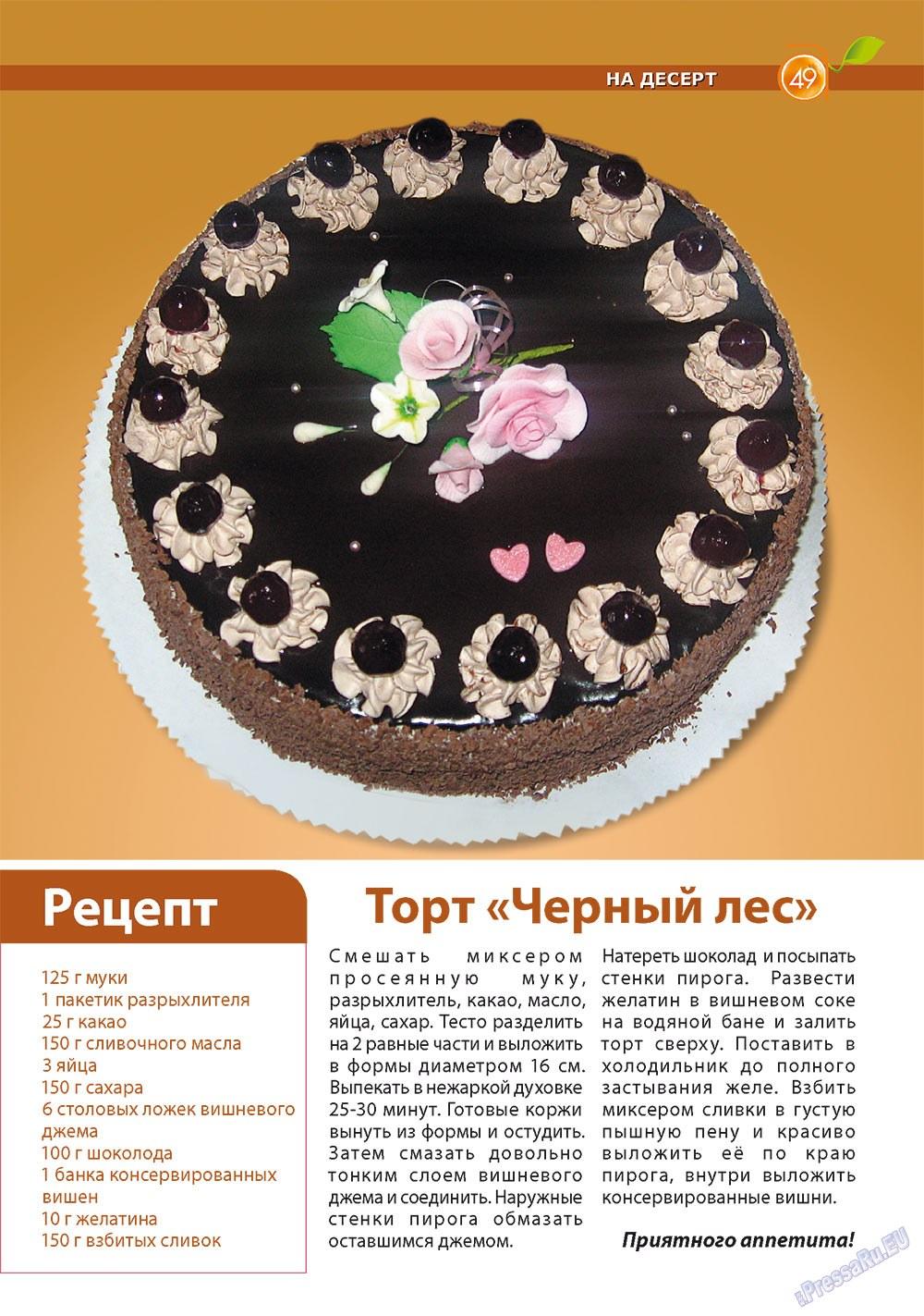 Апельсин (журнал). 2011 год, номер 28, стр. 49