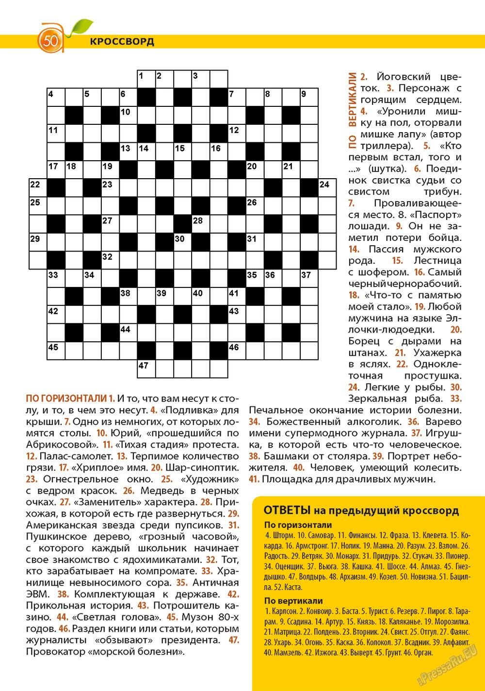 Апельсин (журнал). 2011 год, номер 28, стр. 50