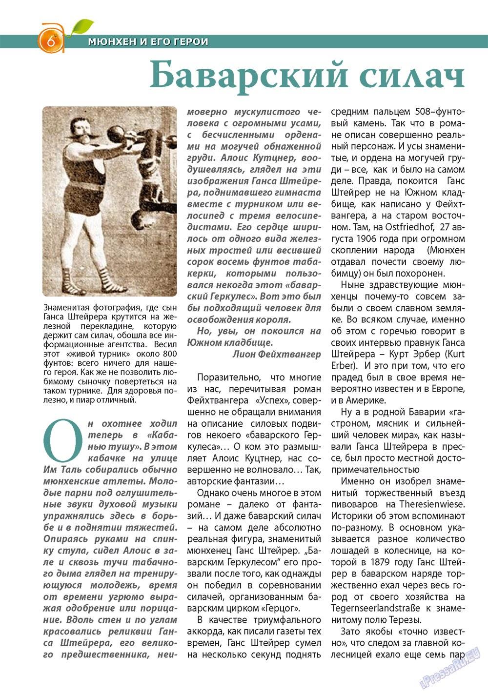 Апельсин (журнал). 2011 год, номер 28, стр. 6
