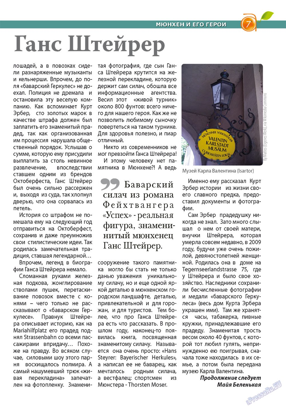 Апельсин (журнал). 2011 год, номер 28, стр. 7
