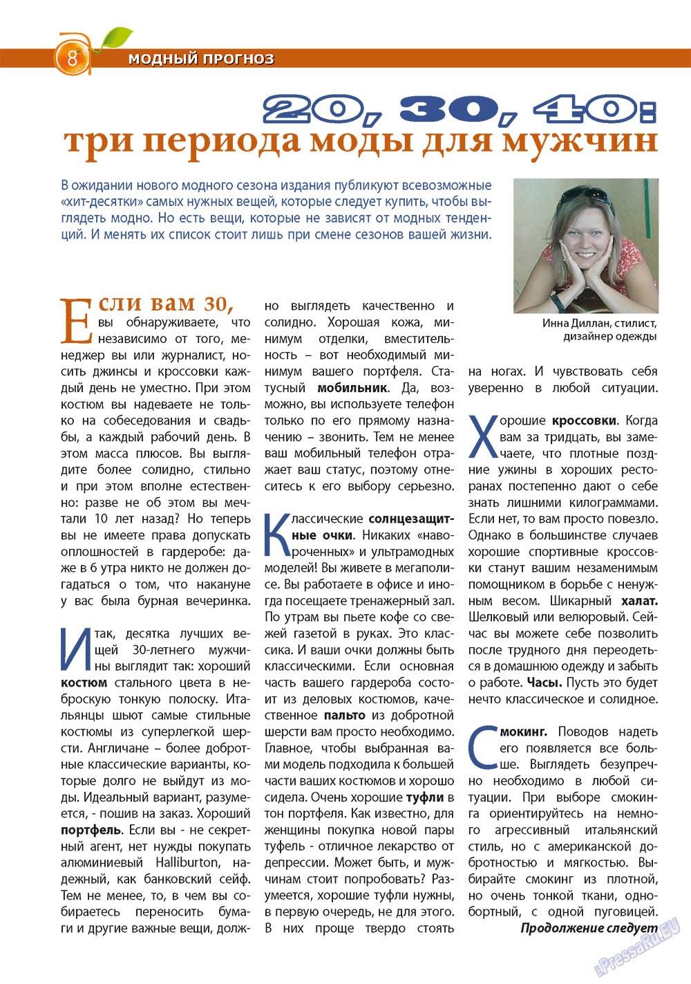 Апельсин (журнал). 2011 год, номер 28, стр. 8
