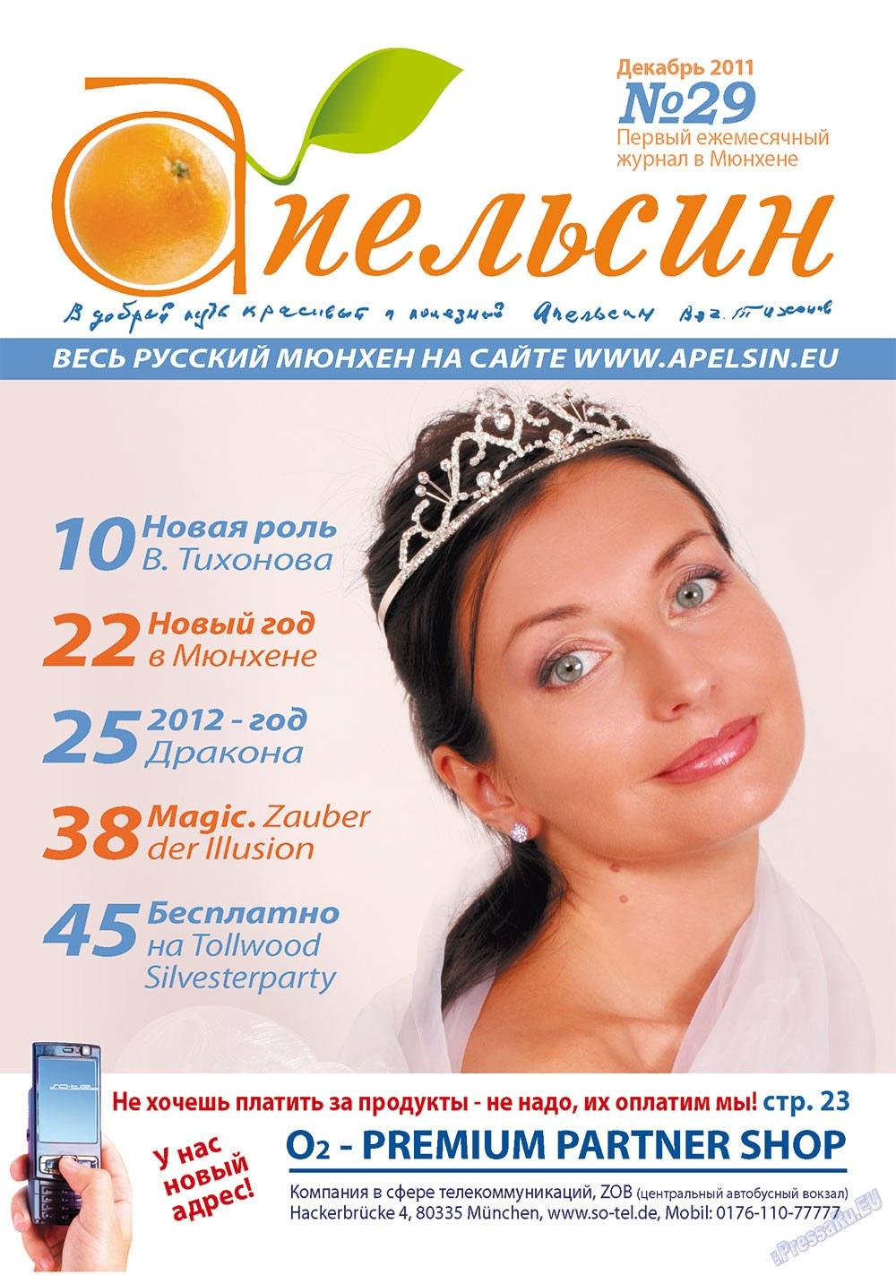 Апельсин (журнал). 2011 год, номер 29, стр. 1
