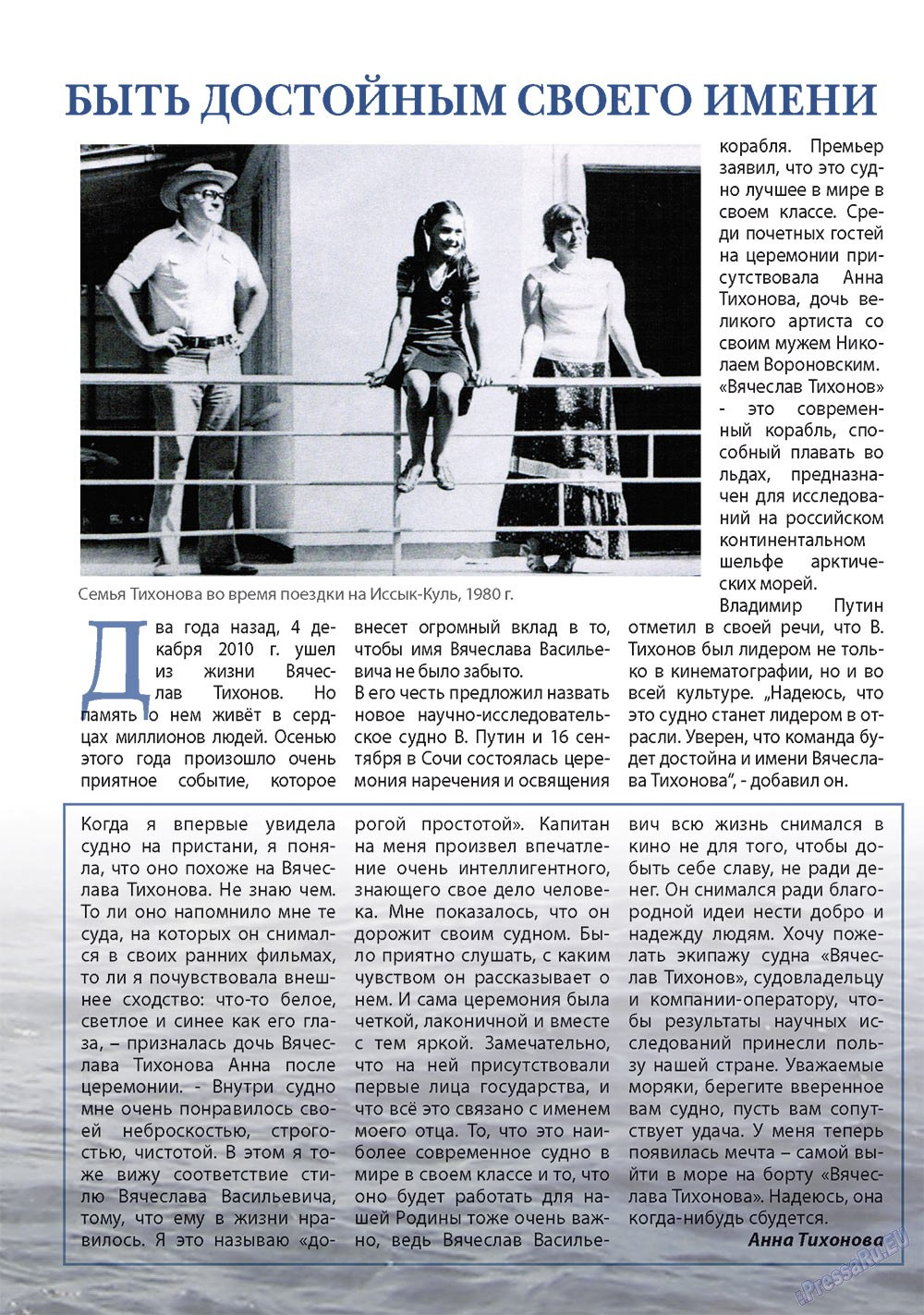 Апельсин (журнал). 2011 год, номер 29, стр. 10