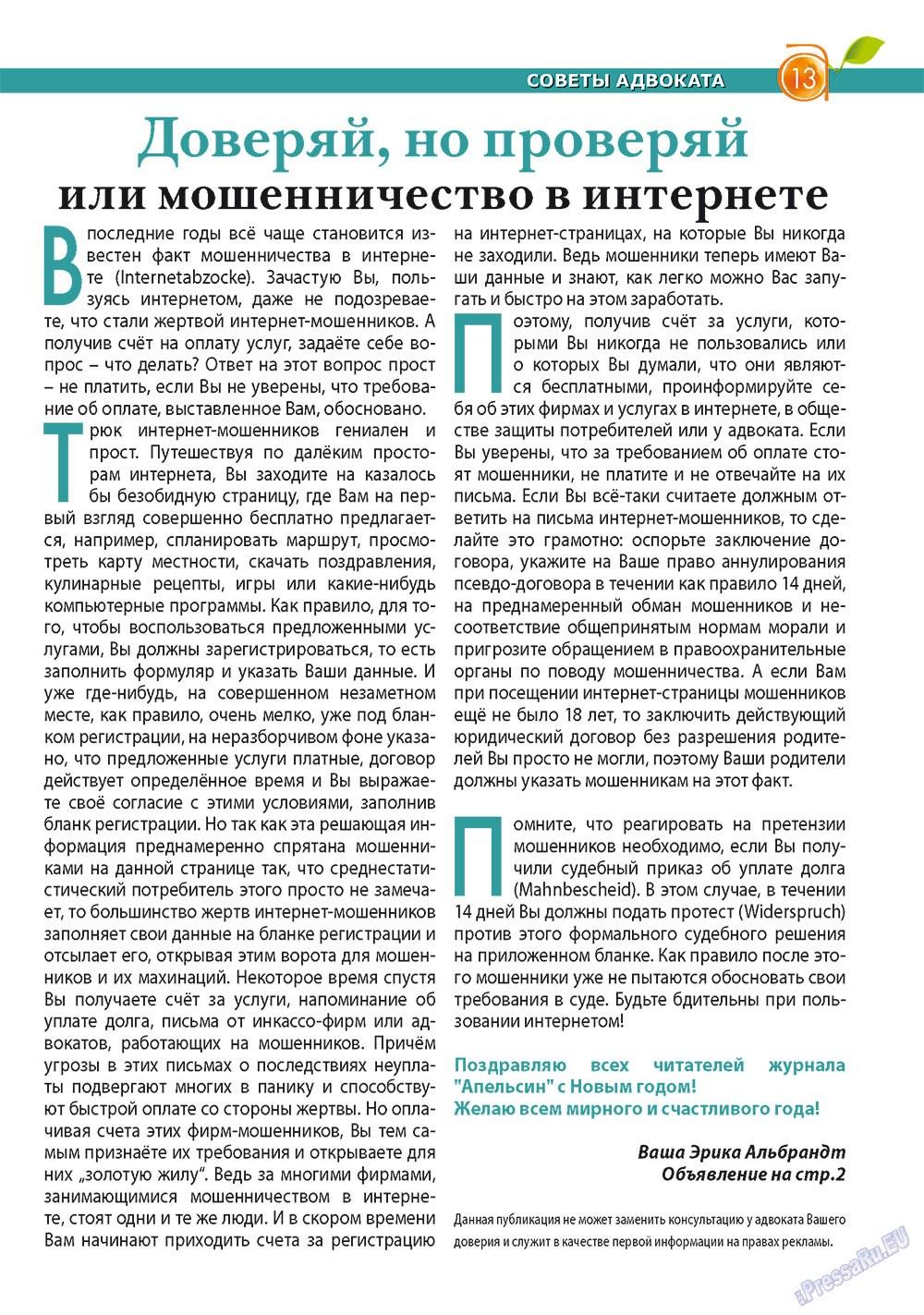 Апельсин (журнал). 2011 год, номер 29, стр. 13